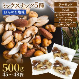 アーモンド、カシューナッツ、クルミ、ピーナッツ、スナックピー(醤油味)をミックスし、個包装に入れまし...