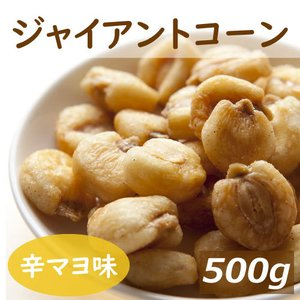 辛子マヨネーズ味 ジャイアントコーン 500g ボリュームパック