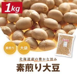 大豆 素煎り大豆 1kg 製造直売 無添加 国産 北海道大豆使用 株式会社みの屋 素煎り大豆 グルメ