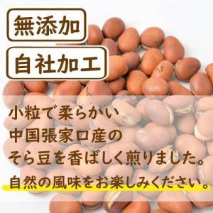 はじき豆 1kg 煎りそら豆 ポイント消化 便利なチャック袋入り グルメ|omamesan|03