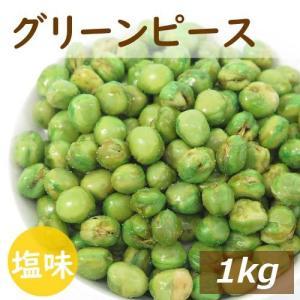 グリンピース おつまみ 塩味 1kg 赤穂の焼き塩でまろやか仕立て グルメ|omamesan