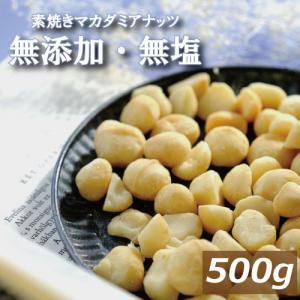 ナッツ 送料無料 無塩ロースト マカダミアナッツ 500g ゆうパケット 製造直売 グルメ みのや|omamesan