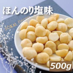 ナッツ 送料無料 マカダミアナッツ ロースト 塩味 500g ゆうパケット 製造直売 赤穂の焼き塩でまろやか仕立て グルメ みのや|omamesan