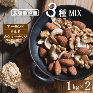 素焼き ミックスナッツ 無添加 無塩 無植物油 2kg (1kg x 2) 送料無料 アーモンド カシューナッツ クルミ グルメ
