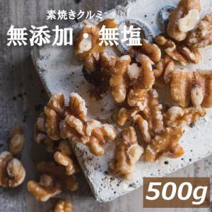 素焼きクルミ LHP  500g 人気の胡桃 くるみ  製造直売 無添加 無塩 無植物油