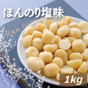 ナッツ マカダミアナッツ ナッツ専門店の マカダミアナッツ ロースト 塩味 1kg 赤穂の焼き塩でまろやか仕立て 製造直売 グルメ|omamesan