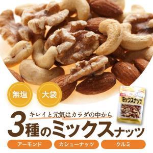 ミックスナッツ 素焼きミックスナッツ 1kg 製造直売 無添加 無塩 無植物油 ( アーモンド カシューナッツ クルミ) グルメ|omamesan|02