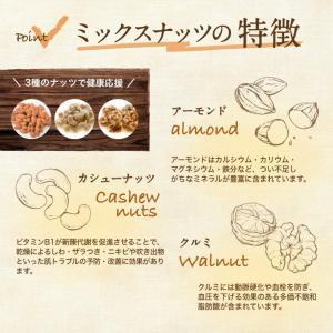 ミックスナッツ 素焼きミックスナッツ 1kg 製造直売 無添加 無塩 無植物油 ( アーモンド カシューナッツ クルミ) グルメ|omamesan|05