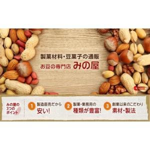 ナッツ カシューナッツ ロースト 塩味 1kg 赤穂の焼き塩でまろやか仕立て 製造直売 グルメ|omamesan|04