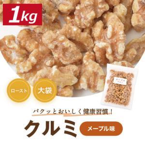 メープル味クルミ 1kg 人気の胡桃 くるみ グルメ