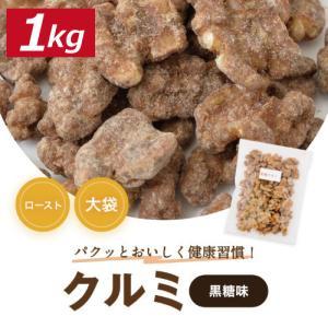 クルミ 黒糖クルミ 1kg 人気の胡桃 くるみ グルメ|omamesan