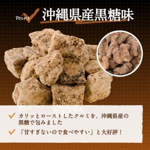 クルミ 黒糖クルミ 1kg 人気の胡桃 くるみ グルメ|omamesan|04