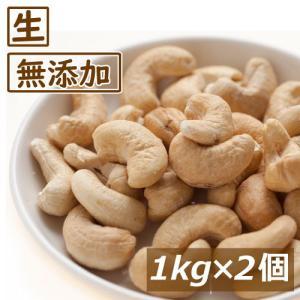 ナッツ カシューナッツ 生 2kg (1kgx2) 送料無料 グルメ|omamesan
