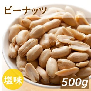 ナッツ 送料無料 ピーナッツ 500g 塩味 ゆうパケット ポイント消化 グルメ みのや omamesan