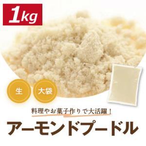 アーモンド ナッツ専門店の アーモンドプードル 1kg 送料無料 お得な大容量 業務用 グルメ|omamesan