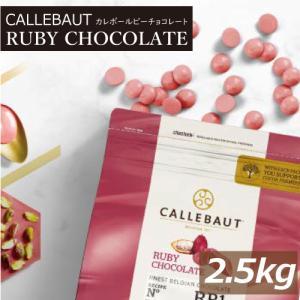 カレボー ルビーチョコレートRB1 1.5kg CALLBAUT RUBYCHOCOLATE ベルギーチョコ カレット ルビーチョコ 送料無料