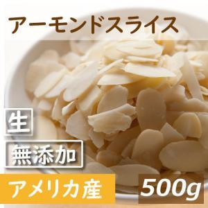 アーモンドスライス 生 500g 無添加 無塩 無植物油 グルメ|omamesan
