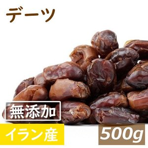 ドライフルーツ デーツ(ナツメヤシの実)500g ポイント消化 グルメ omamesan