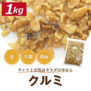 クルミを小さく刻んだ商品です。サラダやヨーグルトのトッピングにどうぞ。 クルミは不飽和脂肪酸をバラン...