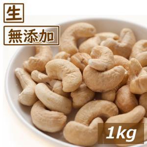 ナッツ カシューナッツ 生 1kg グルメ|omamesan