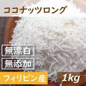 ドライフルーツ ココナッツロング 1kg 送料無料 無漂白 無添加 業務用 みのや|omamesan