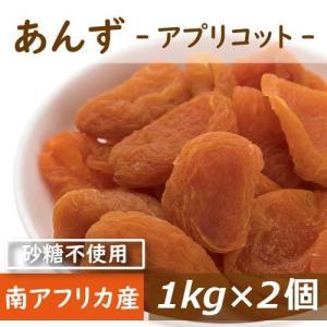 ドライフルーツ あんず (アプリコット) 南アフリカ産 2kg (1kg x2) 送料無料 omamesan