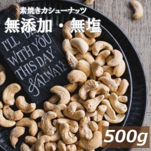 ナッツ 送料無料 素焼き カシューナッツ 500g ゆうパケット グルメ みのや|omamesan