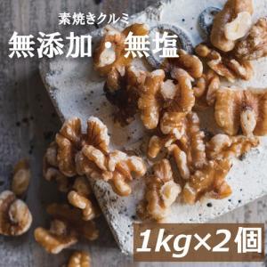 クルミ 素焼きクルミ 2kg (1kg x2) アメリカ産 無添加 無塩 無植物油 送料無料 グルメ