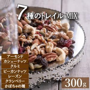 ミックスナッツ 送料無料 トレイルミックス 300g 贅沢7種 ミックスナッツ & ドライフルーツ ゆうパケット グルメ みのや omamesan