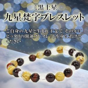二黒土星 2017年 パワーストーン ブレスレット 天然石  九星梵字ブレスレット バングル|omamori-dou