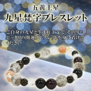 五黄土星 2017年 パワーストーン ブレスレット 天然石  九星梵字ブレスレット バングル|omamori-dou