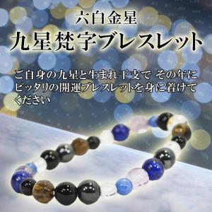 六白金星 2017年 パワーストーン ブレスレット 天然石  九星梵字ブレスレット バングル|omamori-dou