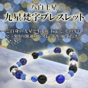 八白土星 2017年 パワーストーン ブレスレット 天然石  九星梵字ブレスレット バングル|omamori-dou