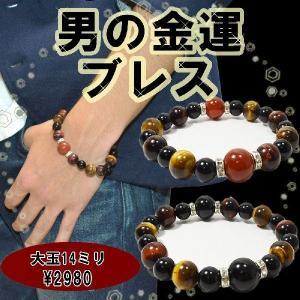 パワーストーン ブレスレット  バングル メンズブレスレット  天然石 男の金運ブレス 大玉14ミリ玉 タイガーアイ  omamori-dou
