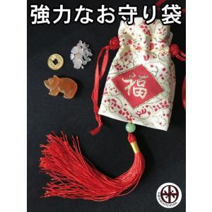 お守り袋 お守り 風水 願掛け 福 飾り 古銭 粗塩 メノウ 翡翠