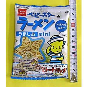 【駄菓子】問屋価格で卸ます。 ■ベビースターラーメン・うましお(30円X30コ)おやつカンパニー  ...