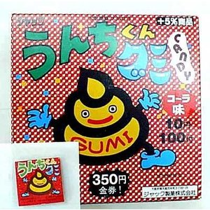 駄菓子 くじ うんちくんグミ(100付)駄菓子問屋 業務用 くじ引き
