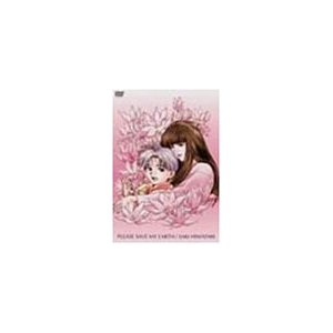 (中古品) ぼくの地球を守って Vol.1(初回限定盤BOX付) [DVD]  【メーカー名】 ビク...