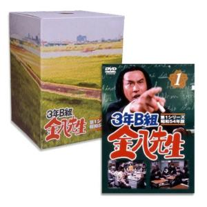 3年B組金八先生 第1シリーズ 初回限定BOXセット [DVD]|omatsurilife