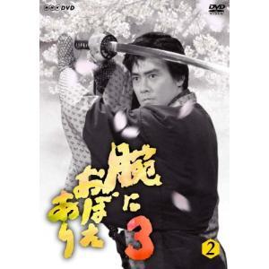腕におぼえあり3 第2巻 [DVD]|omatsurilife