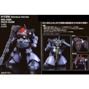 (中古品) HY2M 1/60 グロリアスシリーズ MS-09R リック ドム  【メーカー名】 B...