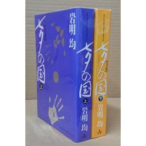 (中古品) 七夕の国  完全版 全2巻 完結セット (BIG SPIRITS COMICS SPEC...