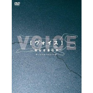 (中古品) ヴォイス~命なき者の声~ ディレクターズカット版DVD-BOX  【メーカー名】 ポニー...