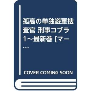 孤高の単独遊軍捜査官 刑事コブラ 1~最新巻 [マーケットプレイス コミック