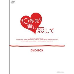 (中古品) 10年先も君に恋して DVD-BOX  【メーカー名】 TOEI COMPANY,LTD...