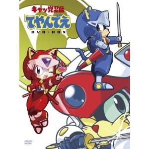 「キャッ党忍伝てやんでえ」DVD-BOX 期間限定版