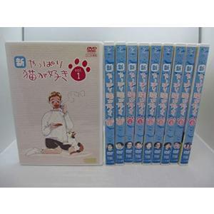(中古品) 新・やっぱり猫が好き マーケットプレイスDVDセット 全10巻 第1話〜第40話[最終]...