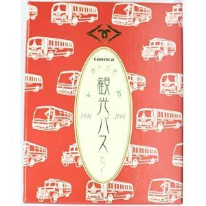 (中古品) トミカ 神戸市営 観光バスセット 1936〜2000  【メーカー名】 タカラトミー  ...