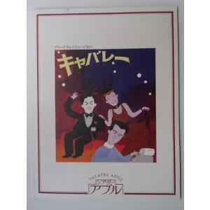 キャバレー 1993年公演パンフレット 市村正親・前田美波里・草刈正雄 シ