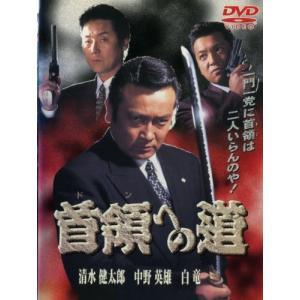 (中古品) 首領への道 [レンタル落ち] (全24巻) [マーケットプレイス DVDセット商品]  ...